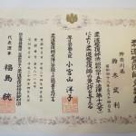 柔道整復師免許証(国家資格)